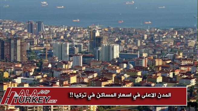 المدن الاعلى في اسعار المساكن في تركيا!!