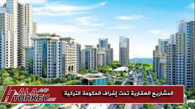 المشاريع العقارية تحت إشراف الحكومة التركية