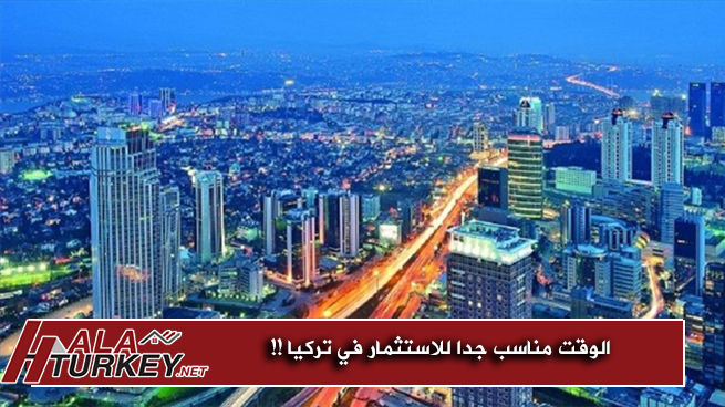 الوقت مناسب جدا للاستثمار في تركيا!!