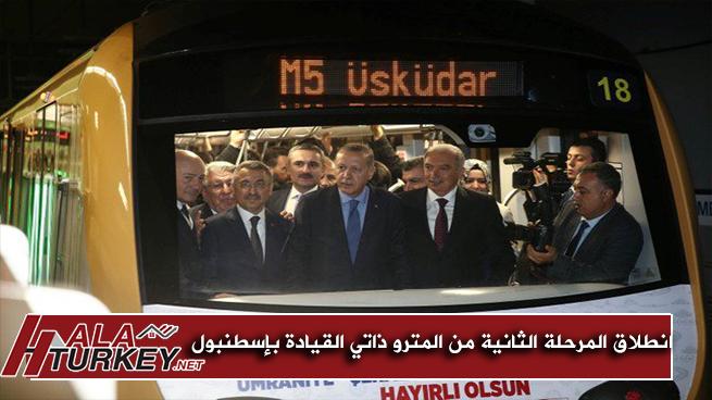 انطلاق المرحلة الثانية من المترو ذاتي القيادة في إسطنبول