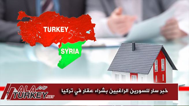 خبر سار للسورين الراغبين بشراء عقار في تركيا