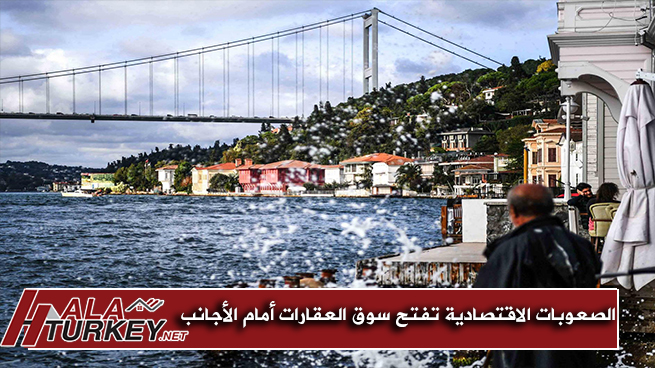 صعوبات تركيا الاقتصادية تفتح سوق العقارات أمام الأجانب