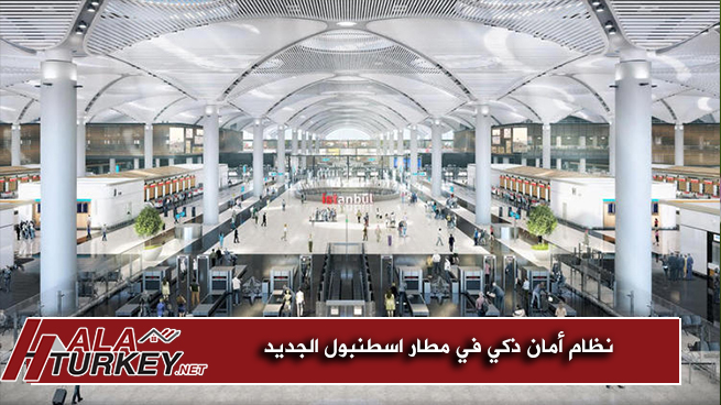 نظام أمان ذكي في مطار اسطنبول الجديد