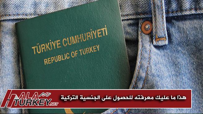 هذا ما عليك معرفته للحصول على الجنسية التركية