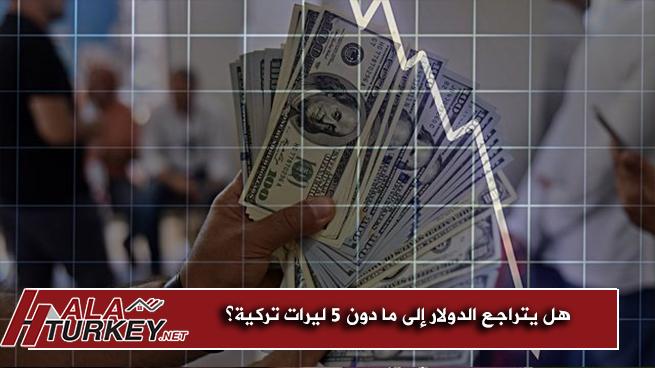 هل يتراجع الدولار إلى ما دون 5 ليرات تركية؟