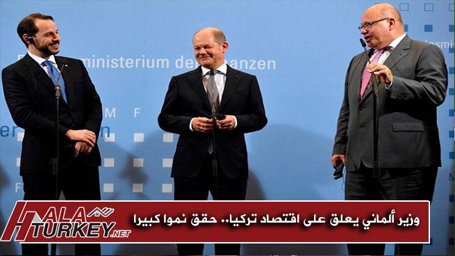 وزير ألماني يعلق على اقتصاد تركيا.. حقق نموا كبيرا