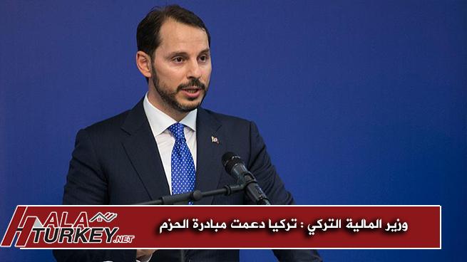 وزير المالية التركي تركيا دعمت مبادرة الحزم