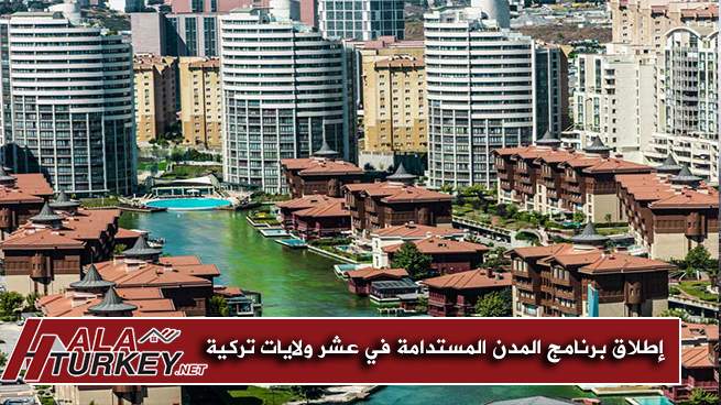 إطلاق برنامج المدن المستدامة في عشر ولايات تركية