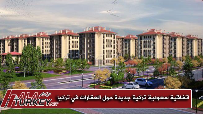 اتفاقية سعودية تركية جديدة حول العقارات في تركيا