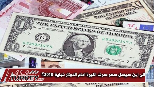 الى اين سيصل سعر صرف الليرة امام الدولار نهاية 2018؟