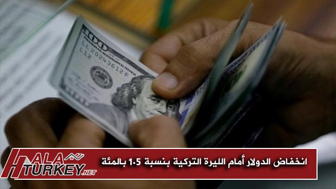 انخفاض الدولار الأمريكي أمام الليرة التركية بنسبة 1.5 بالمئة