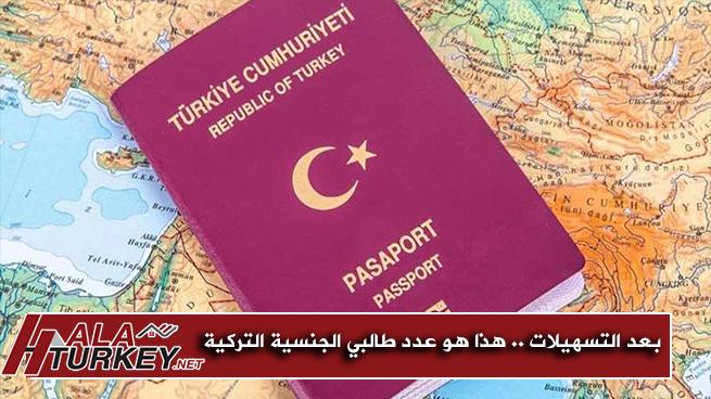 بعد التسهيلات .. هذا هو عدد طالبي الجنسية التركية