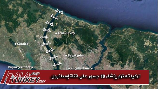 تركيا تعتزم إنشاء 10 جسور على قناة إسطنبول