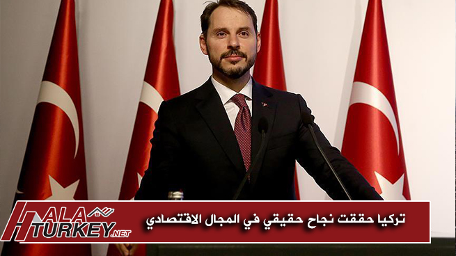 تركيا حققت نجاح حقيقي في المجال الاقتصادي
