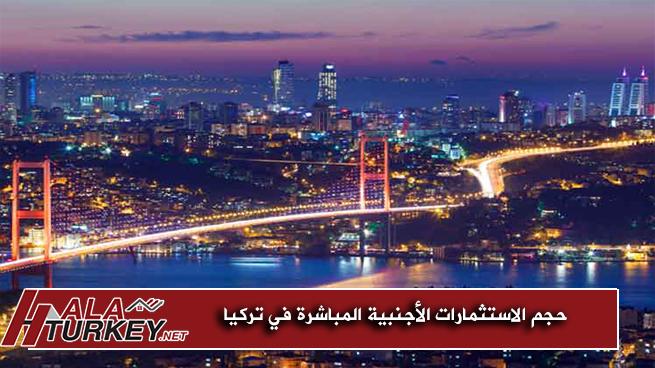 حجم الاستثمارات الأجنبية المباشرة في تركيا