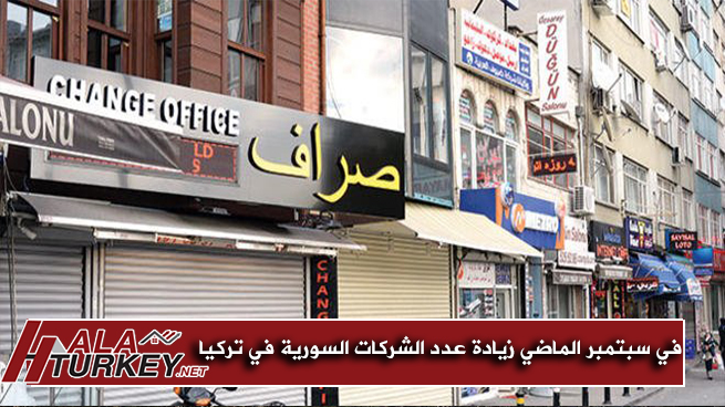 خلال سبتمبر الماضي زيادة عدد الشركات السورية في تركيا بنسبة عالية