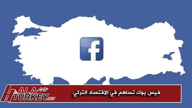 فيس بوك تساهم في الاقتصاد التركي