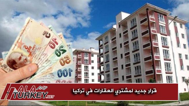 قرار جديد لمشتري العقارات في تركيا