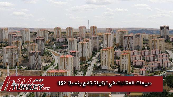 مبيعات العقارات في تركيا ترتفع بنسبة 15%