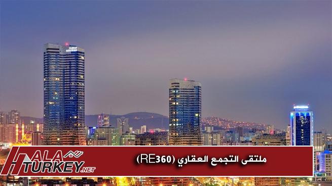 ممثلو قطاع العقارات في تركيا في ملتقى التجمع العقاري RE360