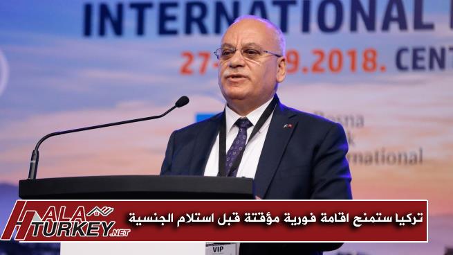 نائب وزير الخزانة التركية تركيا ستمنح اقامة فورية مؤقتة قبل استلام الجنسية