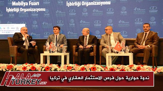 ندوة حوارية حول فرص الاستثمار العقاري في تركيا