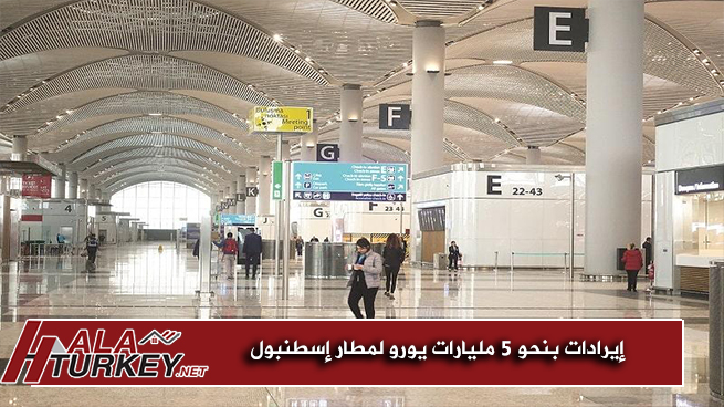 إيرادات بنحو 5 مليارات يورو لمطار إسطنبول