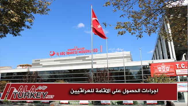 اجراءات الحصول على إقامة سياحية أو إقامة عمل في تركيا للعراقيين
