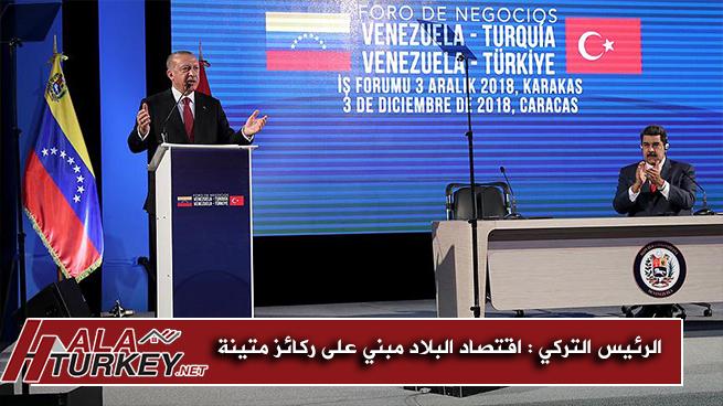 الرئيس التركي اقتصاد البلاد مبني على ركائز متينة