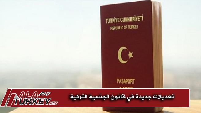 تعديلات جديدة في قانون الجنسية التركية لأصحاب العقارات