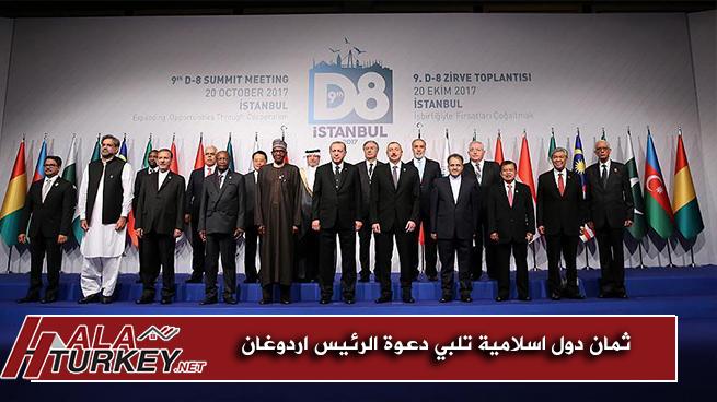ثمان دول اسلامية تلبي دعوة الرئيس اردوغان