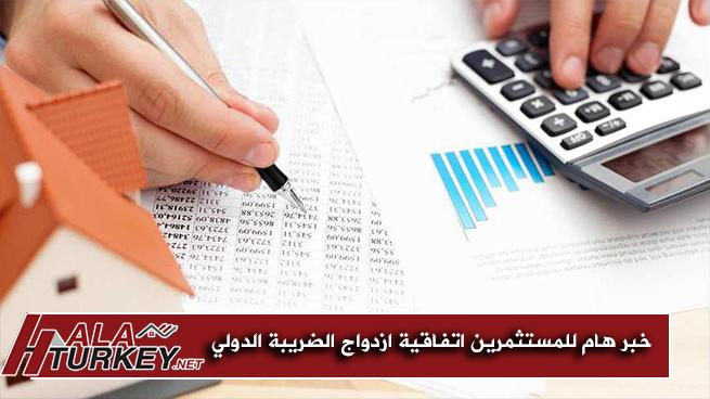 خبر هام للمستثمرين اتفاقية ازدواج الضريبة الدولي يدخل حيز التنفيذ