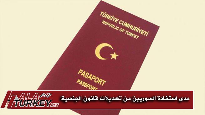 مدى استفادة السوريين من التعديلات على قانون الجنسية التركية