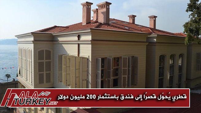 مستثمر قطري يُحوّل قصرًا عثمانيًا إلى فندق لكبار الشخصيات باستثمار 200 مليون دولار