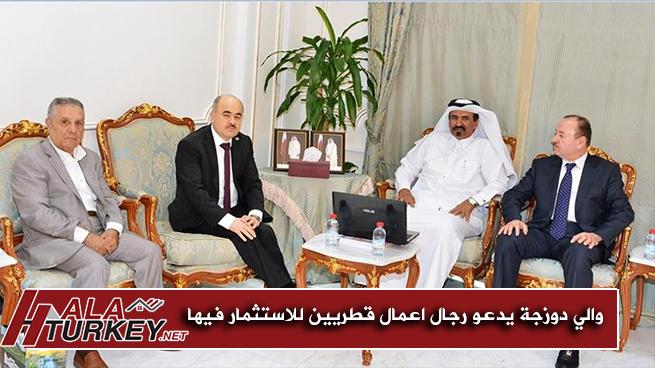 والي دوزجة التركية يدعو رجال اعمال قطريين للاستثمار فيها