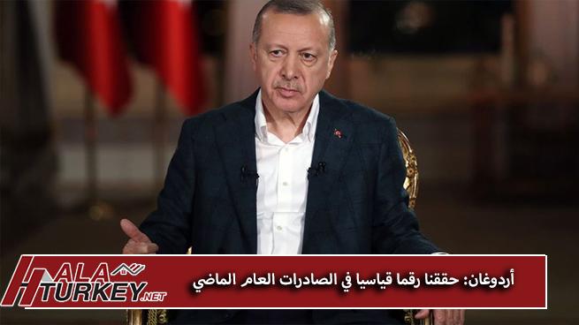 أردوغان حققنا رقما قياسيا في الصادرات العام الماضي وماضون نحو الأفضل