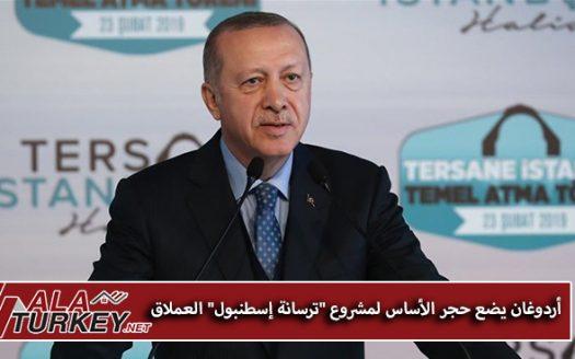 أردوغان يضع حجر الأساس لمشروع ترسانة إسطنبول العملاق