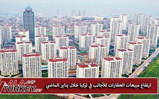 ارتفاع مبيعات العقارات للأجانب في تركيا بنسبة 81.9 بالمئة خلال يناير الماضي