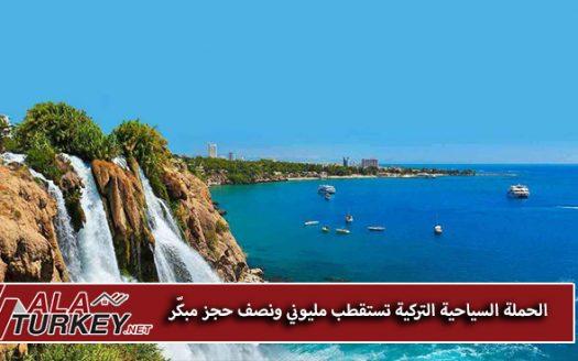 الحملة السياحية التركية تستقطب مليوني ونصف حجز مبكّر