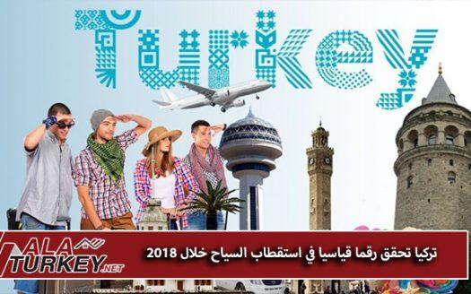 تركيا تحقق رقما قياسيا في استقطاب السياح خلال 2018