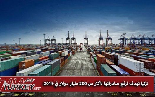 تركيا تهدف لرفع صادراتها لأكثر من 200 مليار دولار في 2019