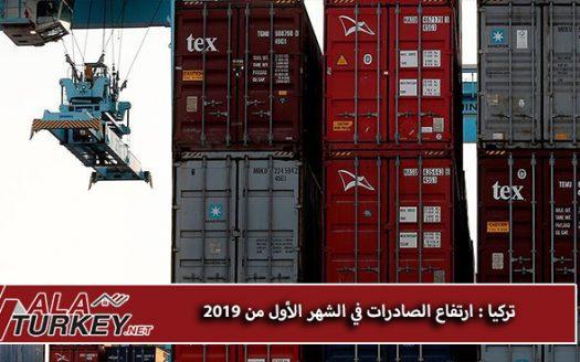 تركيا.. ارتفاع الصادرات في الشهر الأول من 2019