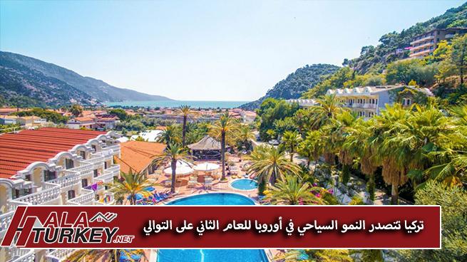 تقرير أوروبي تركيا تتصدر النمو السياحي في أوروبا للعام الثاني على التوالي