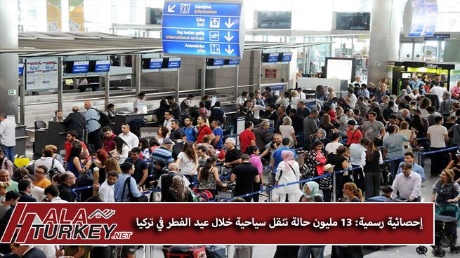 إحصائية رسمية 13 مليون حالة تنقل سياحية خلال عيد الفطر في تركيا