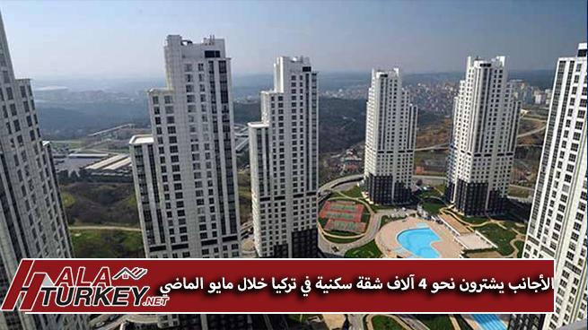 الأجانب يشترون نحو 4 آلاف شقة سكنية في تركيا خلال مايو الماضي