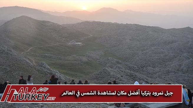جبل نمرود بتركيا أفضل مكان لمشاهدة الشمس في العالم