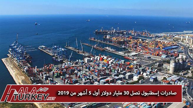 صادرات إسطنبول تصل 30 مليار دولار أول 5 أشهر من 2019