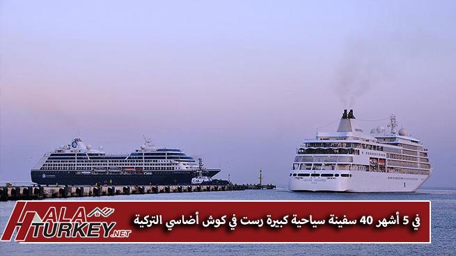في 5 أشهر 40 سفينة سياحية كبيرة رست في كوش أضاسي التركية