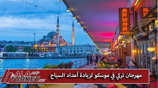 مهرجان تركي في موسكو لزيادة أعداد السياح