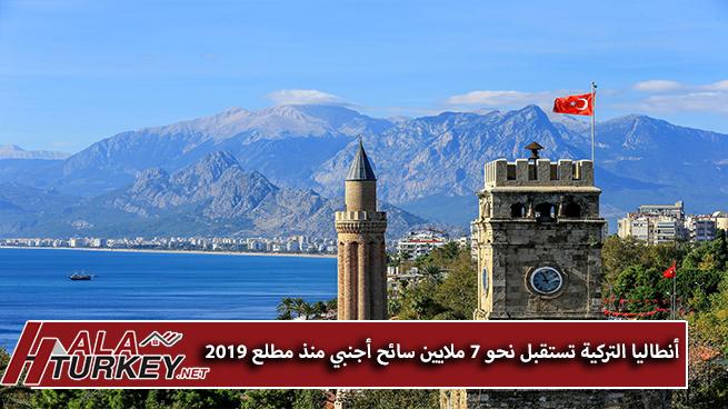 أنطاليا التركية تستقبل نحو 7 ملايين سائح أجنبي منذ مطلع 2019